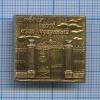 Значок «Твоих оград узор чугунный» (тяжелый) (СССР)