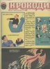 Журнал «Крокодил», выпуск №34 (15 стр.) 1982 года (СССР)