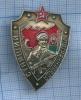Знак «Старший пограннаряда» (СССР)