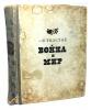 Книга Л. Н. Толстой «Война имир» (686 стр.) 1937 года (СССР)