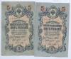 Набор банкнот 5 рублей (номера подряд) 1909 года Шипов (Российская Империя)