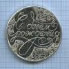 Медаль настольная «СДнем Рождения» (СССР)
