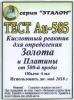 Кислотный реактив для определения золота иплатины «Тест Au-585» (4 мл) (Россия)