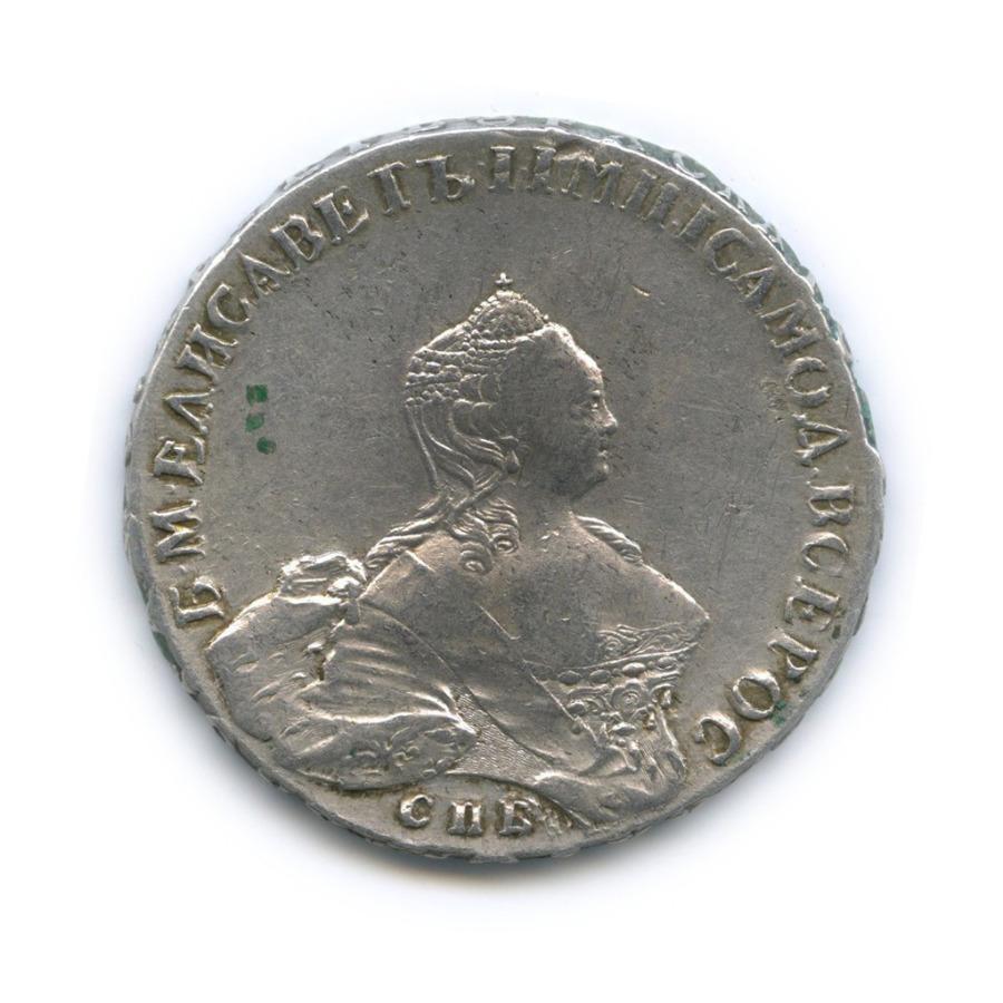 1 рубль 1755 года СПБ BS ЯI (Российская Империя)