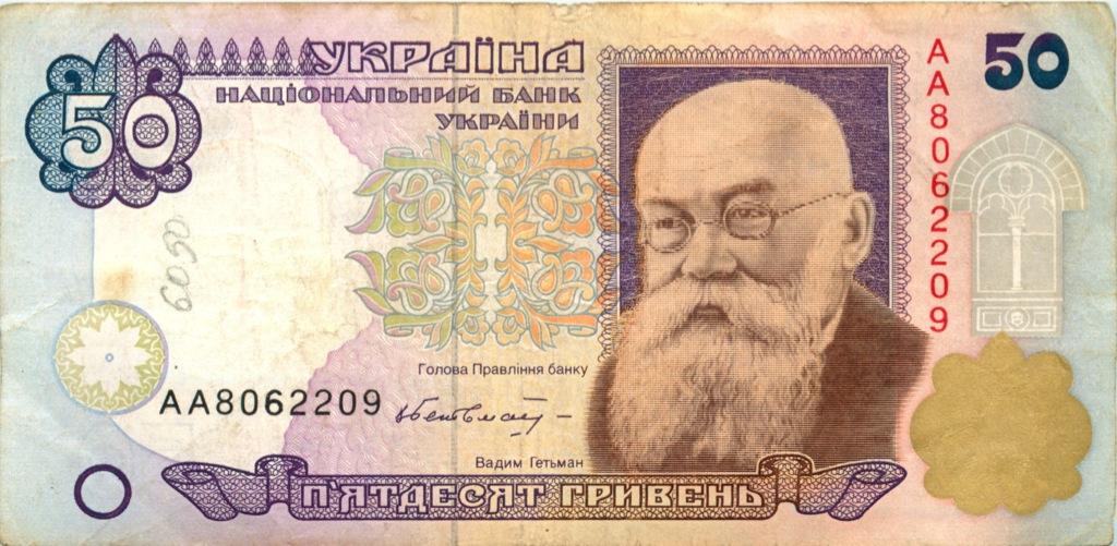 50 гривен (Украина)