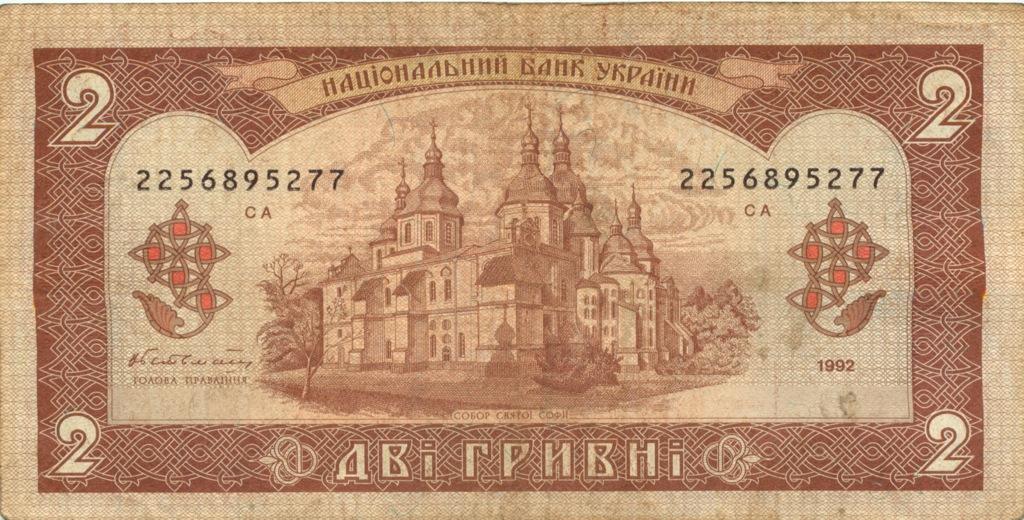 2 гривны 1992 года (Украина)