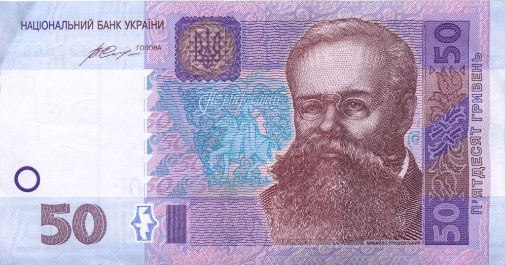 50 гривен 2014 года (Украина)