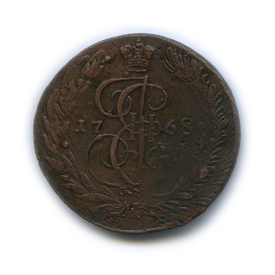 5 копеек (двойной удар) 1768 года ЕМ (Российская Империя)