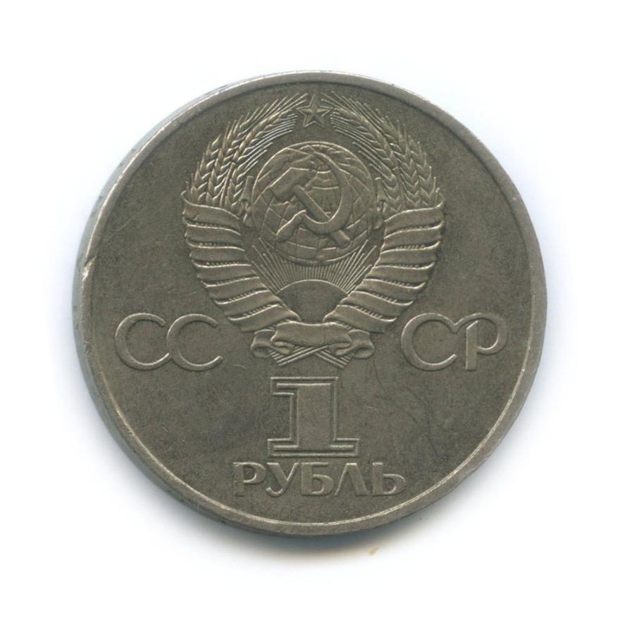 1 рубль — 20 лет первого полета человека вкосмос, Юрий Гагарин 1981 года (СССР)