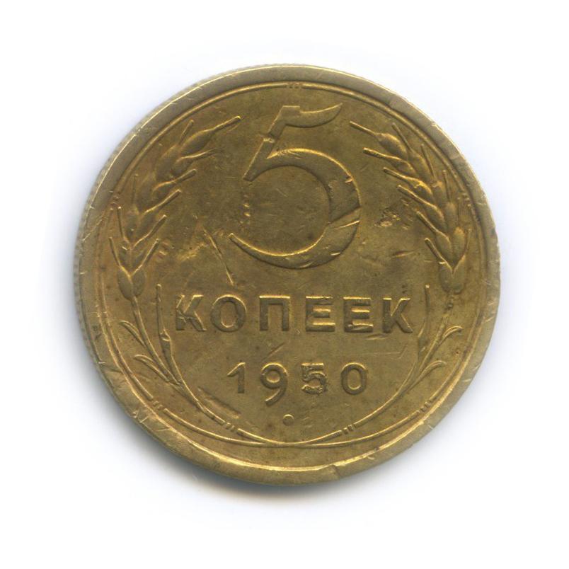 5 копеек 1950 года (СССР)