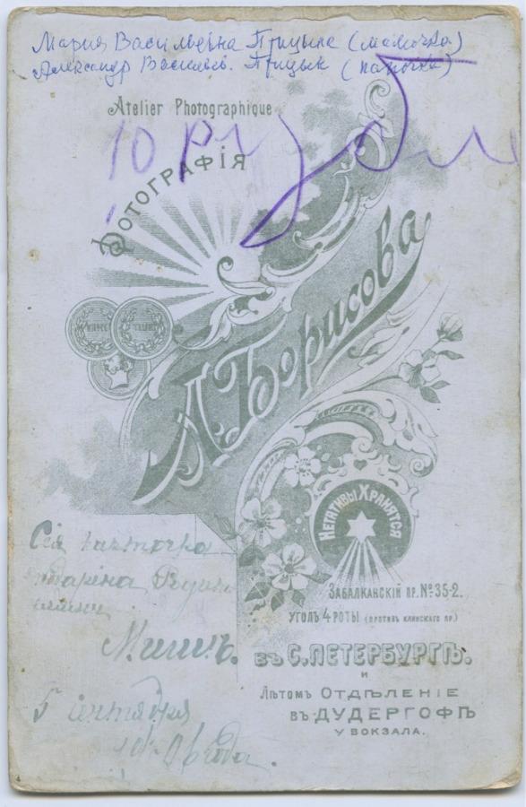 Фотокарточка (А. Борисов, С. Петербург) (Российская Империя)
