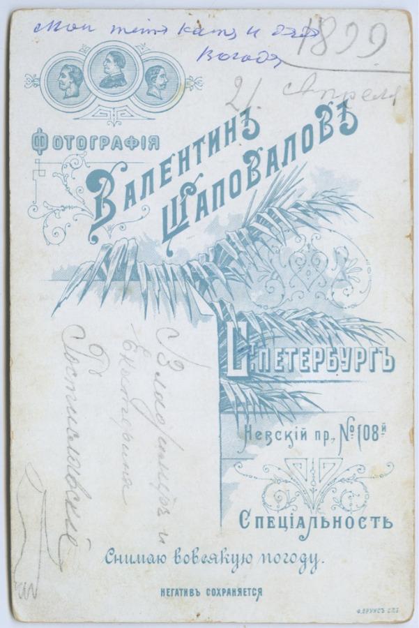 Фотокарточка (В. Шаповалов, С. Петербург) (Российская Империя)