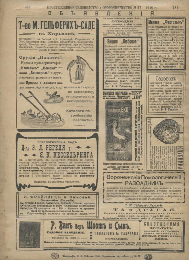 Журнал «Прогрессивное садоводство иогородничество», выпуск № 27 (8 стр.) 1910 года (Российская Империя)