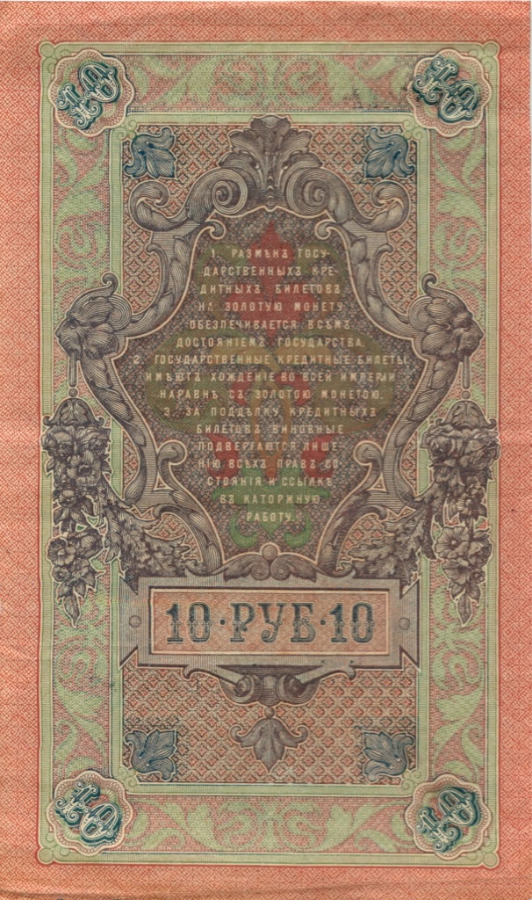 10 рублей 1905 года Шипов (Российская Империя)