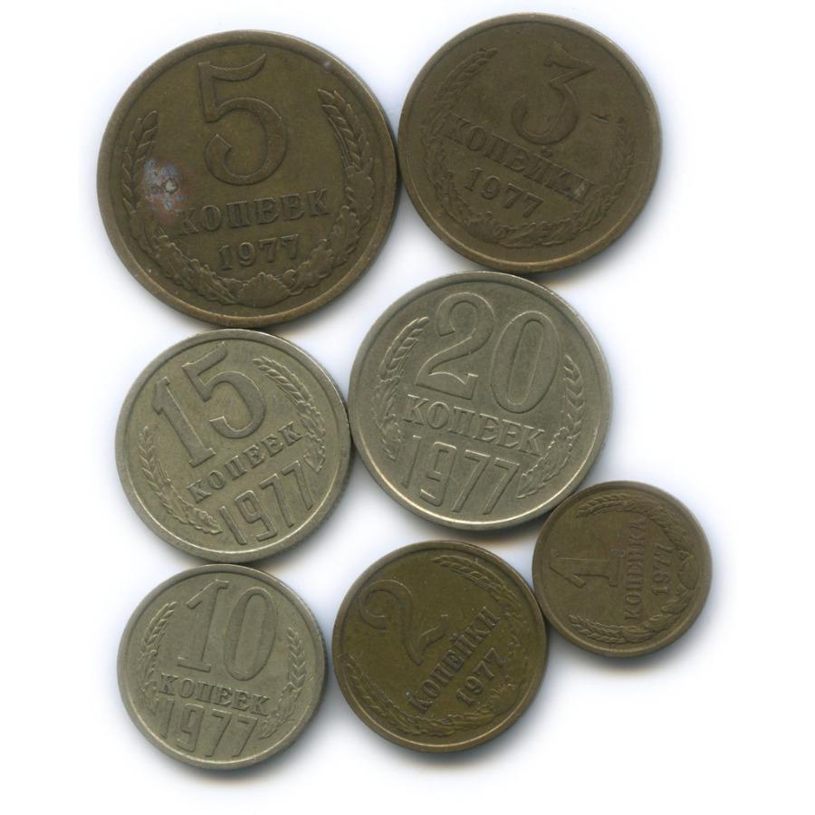 Набор монет CCCР 1977 года (СССР)
