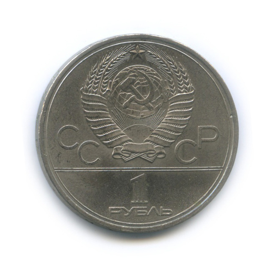 1 рубль — XXII летние Олимпийские Игры, Москва 1980 - Памятник Юрию Долгорукому 1980 года (СССР)