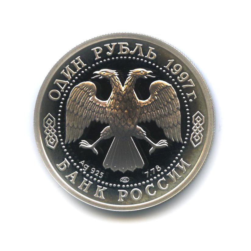 1 рубль — Чемпионат мира пофутболу 1998 1997 года (Россия)