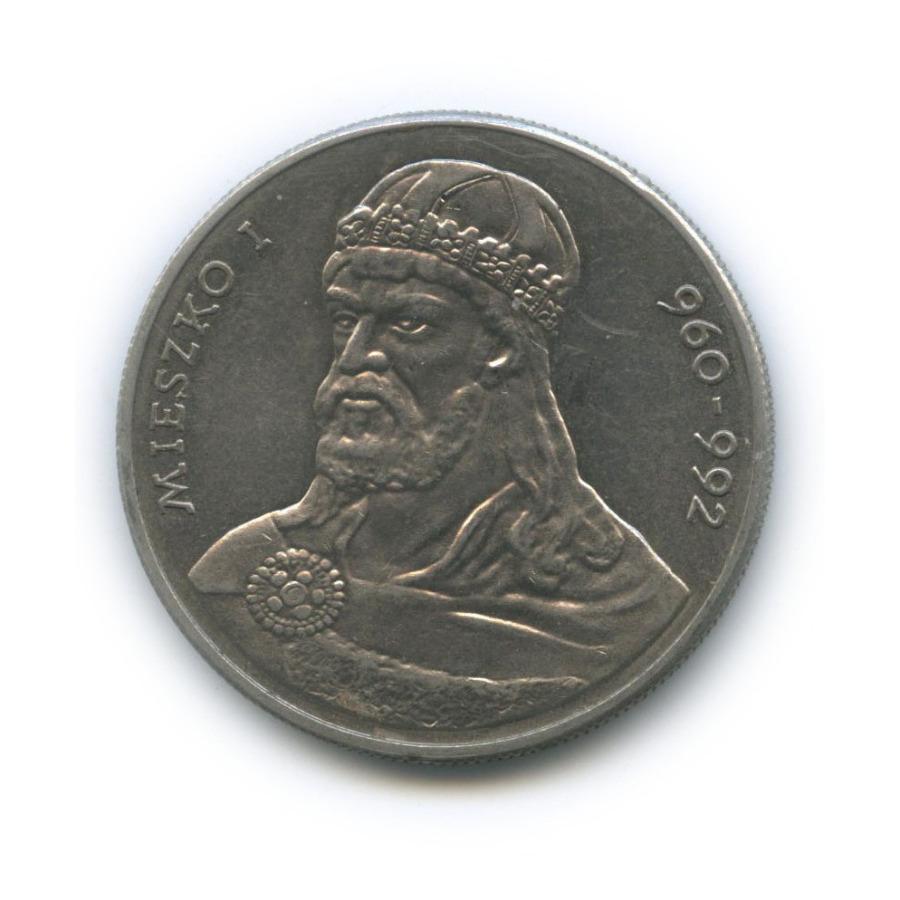 50 злотых — Польские правители - Князь Мешко I 1979 года (Польша)