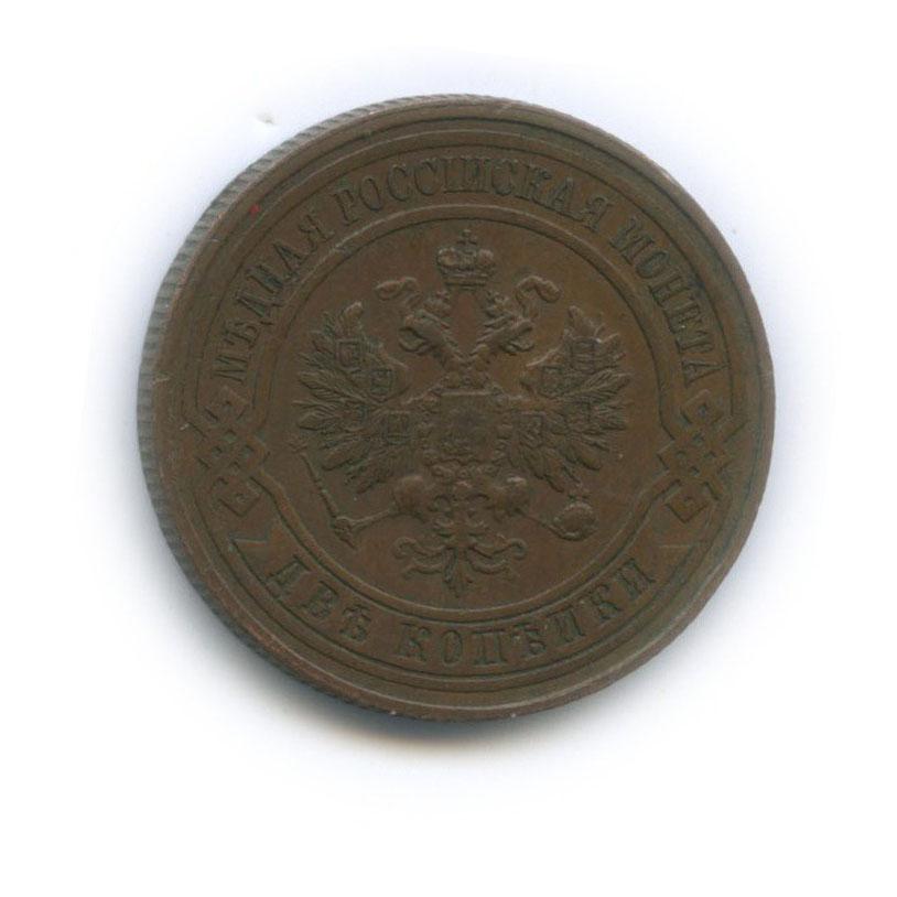 2 копейки 1914 года СПБ (Российская Империя)