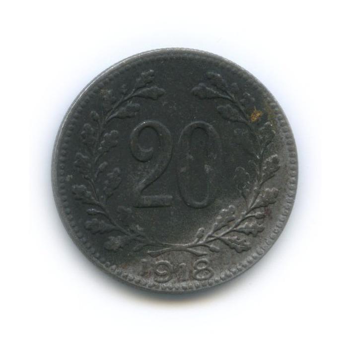 20 геллеров 1918 года (Австрия)
