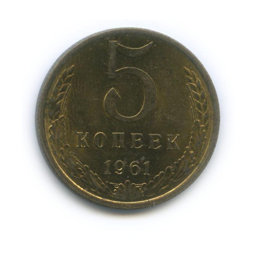 5 копеек 1961 года (СССР)