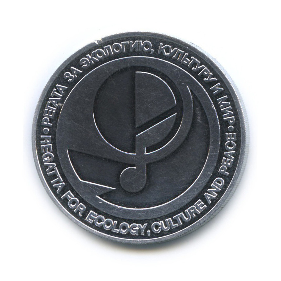Жетон «1 рубль/1 доллар - Регата заэкологию, культуру имир» (СССР)
