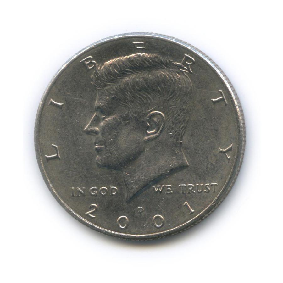 50 центов 2001 года D (США)