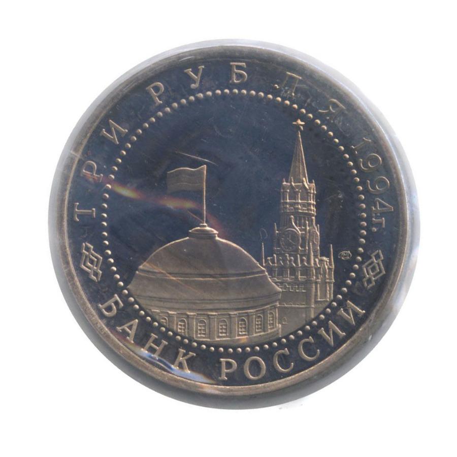 3 рубля — Освобождение г. Севастополя отнемецко-фашистских войск (вповрежденной запайке) 1994 года (Россия)