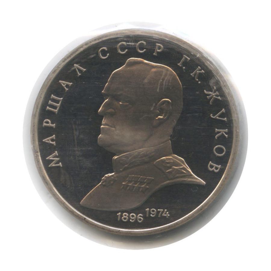 1 рубль — Маршал Советского Союза Г. К. Жуков (взапайке) 1990 года (СССР)