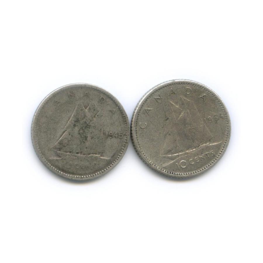 Набор монет 10 центов 1945, 1964 (Канада)