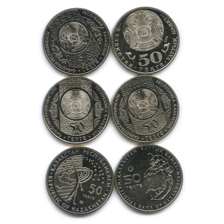 Набор юбилейных монет 50 тенге 2014, 2015 (Казахстан)