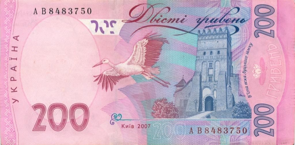 200 гривен 2007 года (Украина)