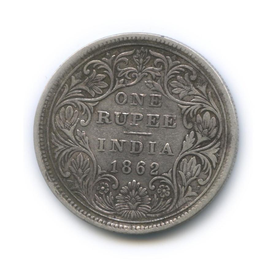 1 рупия, Британская Индия 1862 года