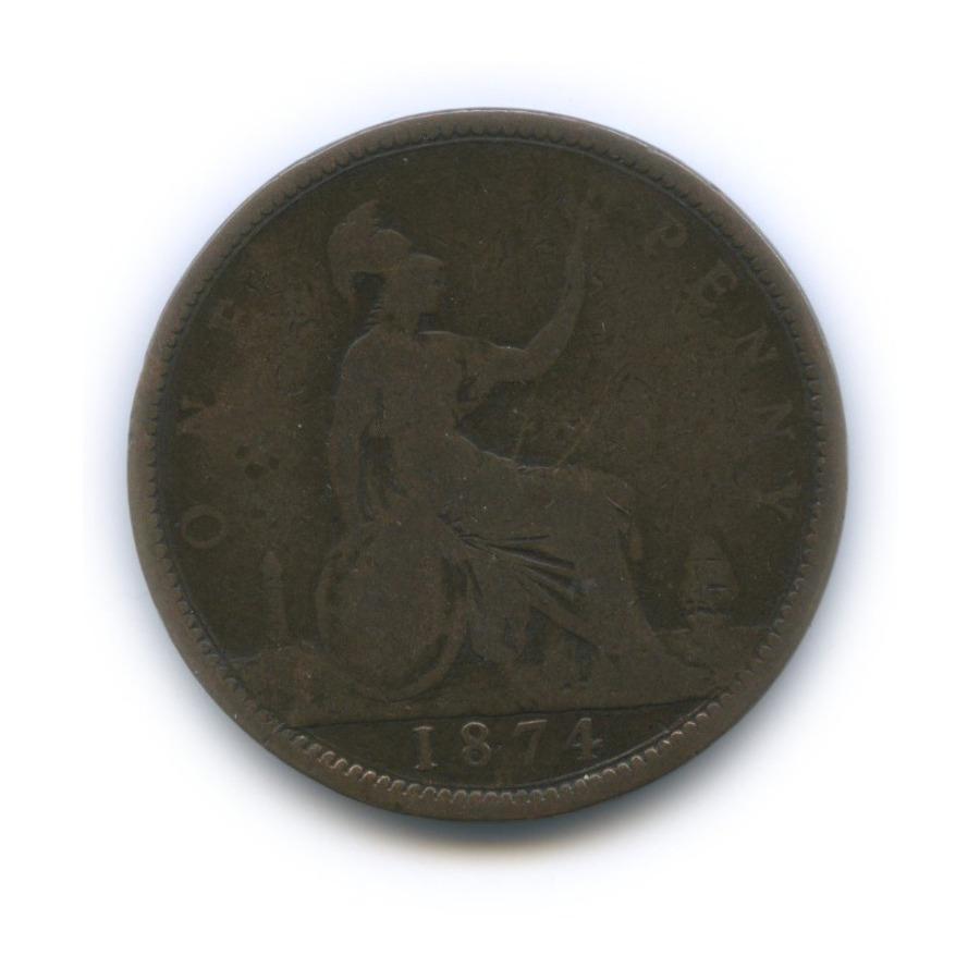 1 пенни - Королева Виктория 1874 года (Великобритания)