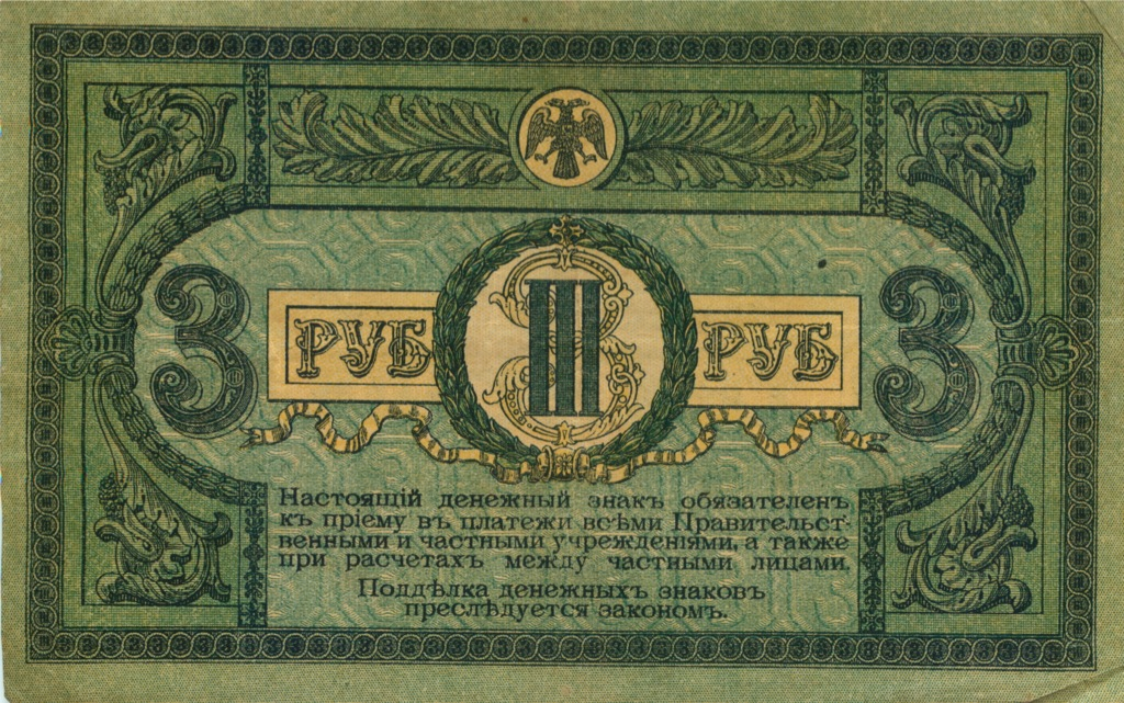 3 рубля (Ростов-на-Дону)