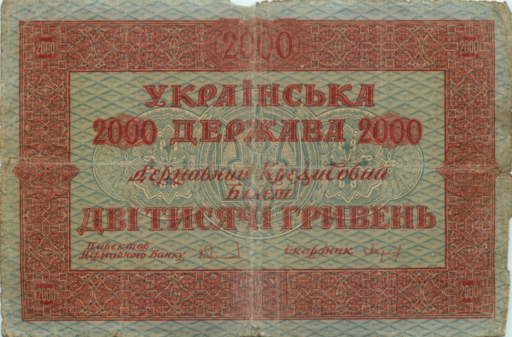 2000 гривен (Украина)