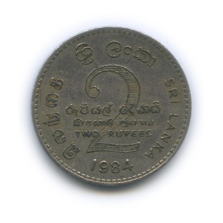 2 рупии 1984 года (Шри-Ланка)