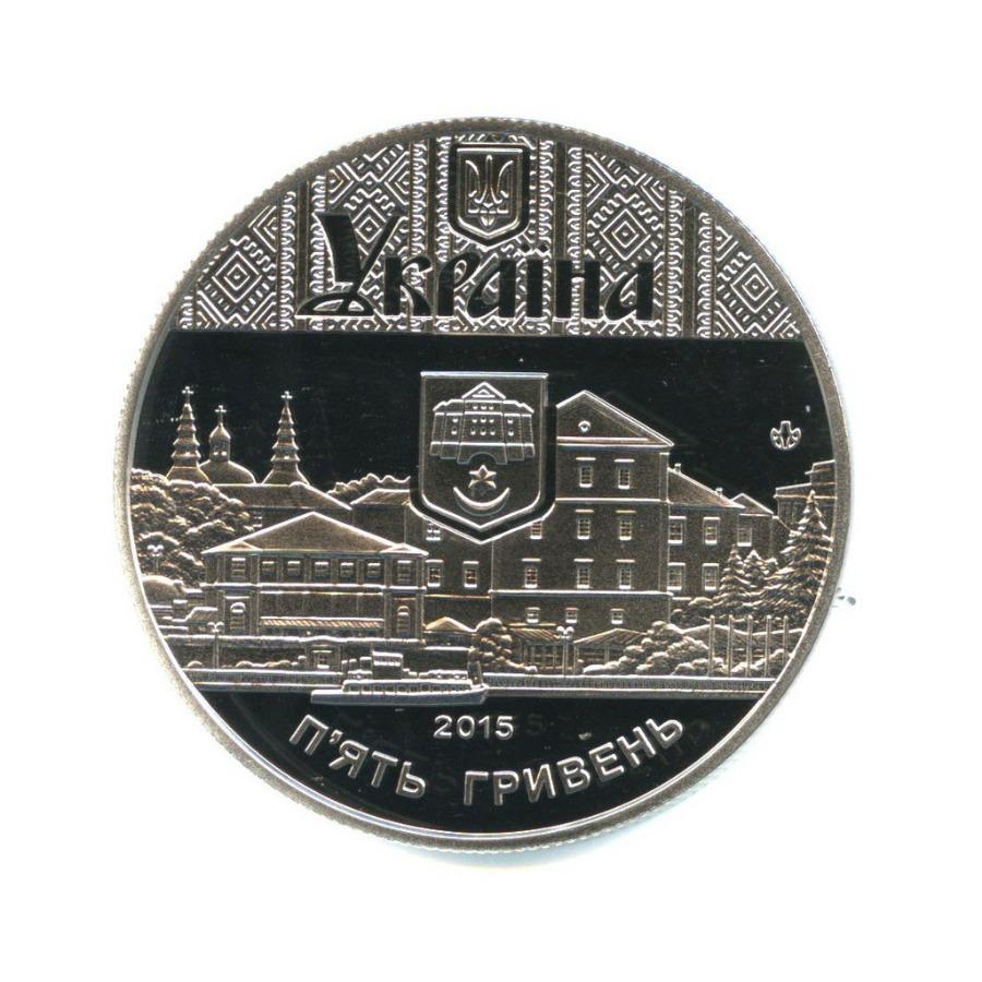 5 гривен - 475 лет первого письменного упоминания г. Тернополя 2015 года (Украина)