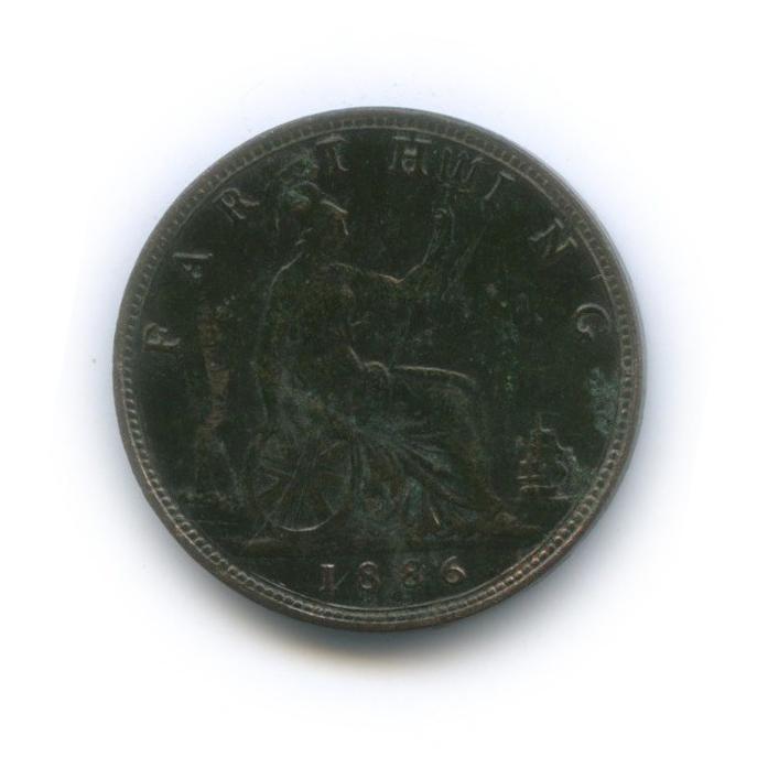 1 фартинг - Королева Виктория 1886 года (Великобритания)