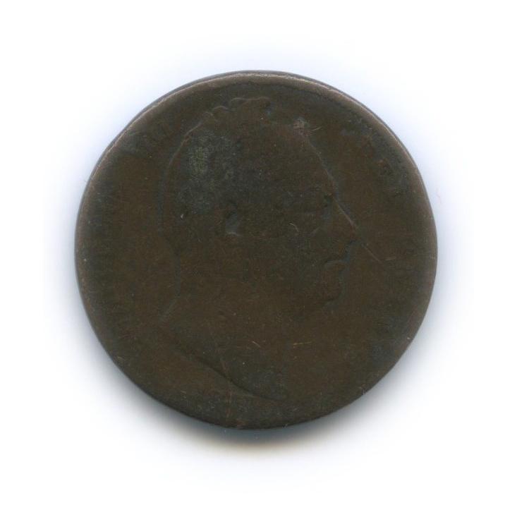1 фартинг - Георг VI 1832 года (Великобритания)