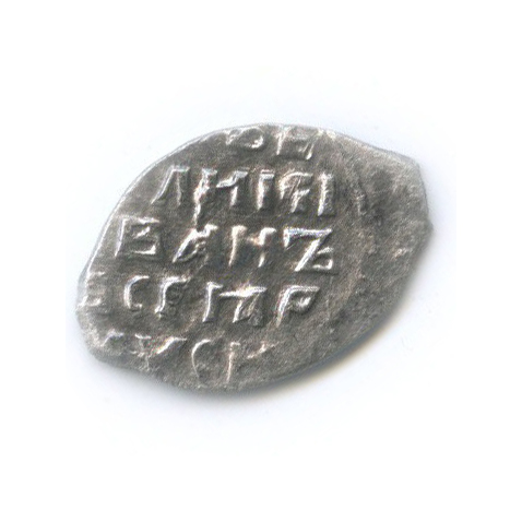 1 копейка - Иван IVГрозый, Новгород ГК №76 (до1547 г.)