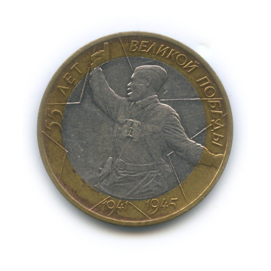 10 рублей — 55-я годовщина Победы вВеликой Отечественной войне 1941-1945 гг 2000 года ММД (Россия)