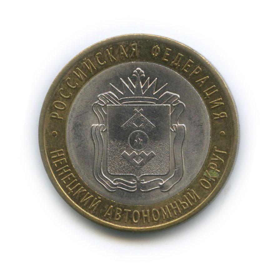 10 рублей — Российская Федерация - Ненецкий автономный округ 2010 года (Россия)