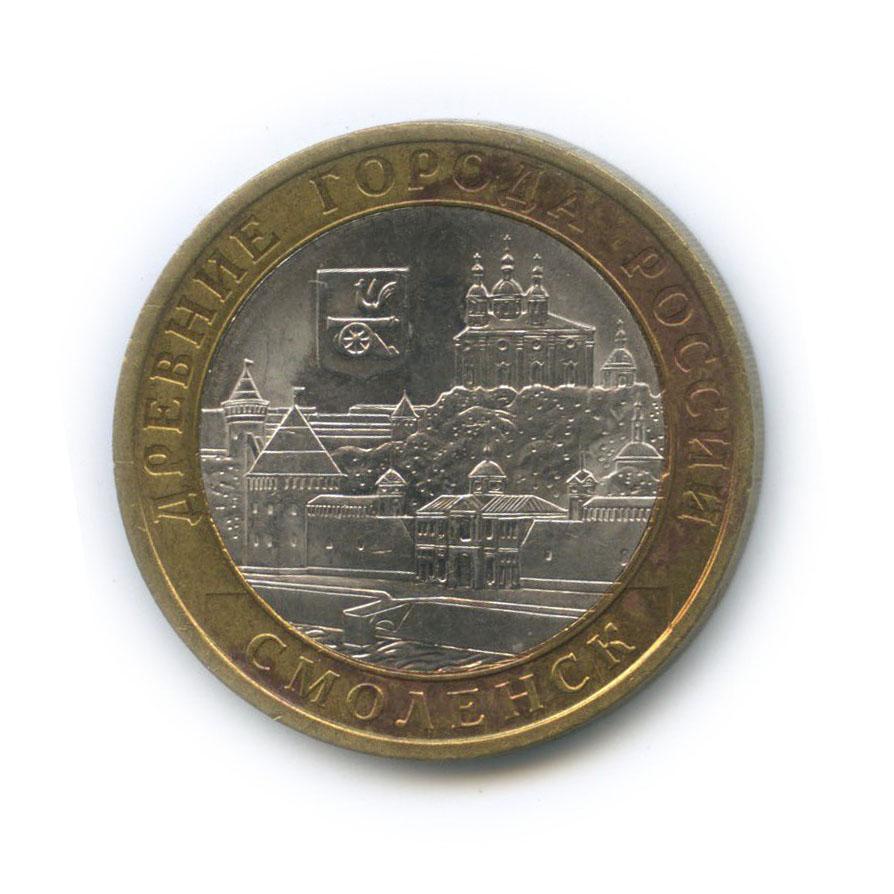 10 рублей — Древние города России - Смоленск 2008 года СПМД (Россия)