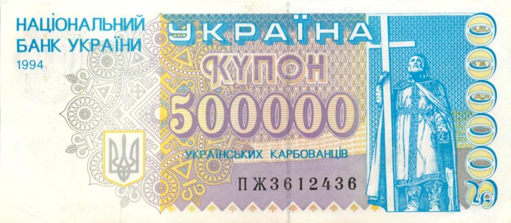 500 тысяч карбованцев (купонов) 1994 года (Украина)