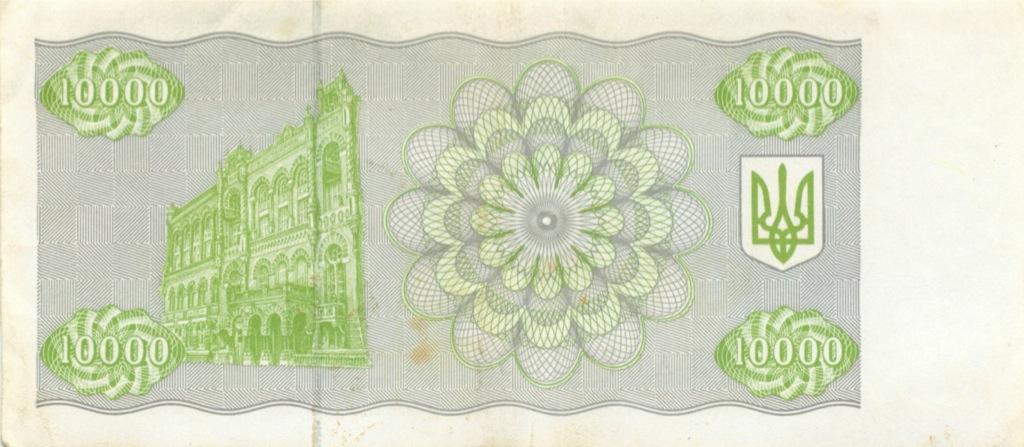 10000 карбованцев (купонов) 1995 года (Украина)