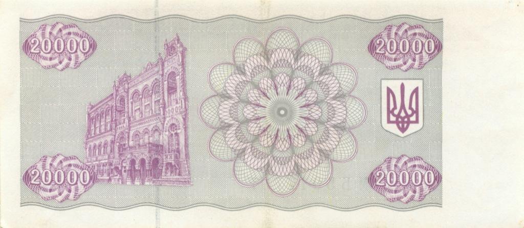 20000 карбованцев (купонов) 1994 года (Украина)
