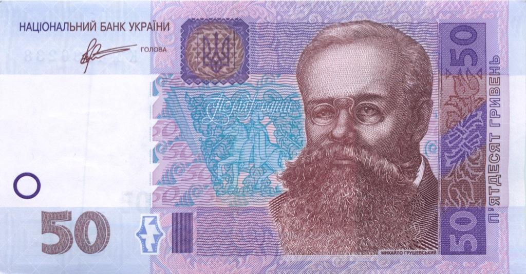 50 гривен 2011 года (Украина)