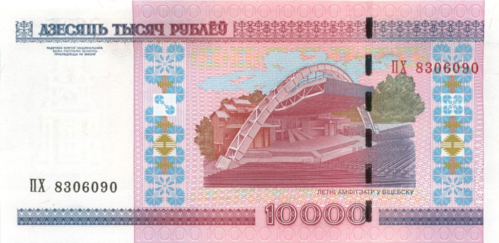 10000 рублей 2000 года (Беларусь)