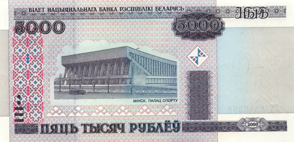 5000 рублей 2000 года (Беларусь)